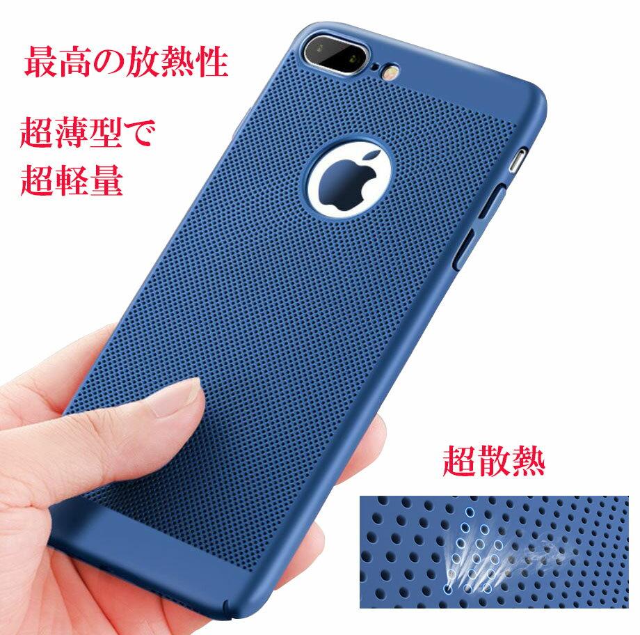 iPhone7/iPhone7Plus/Sony Xperia Xz/Xzs/Huawei P10 liteケースケース 放熱ケース 散熱設計 指紋防止 散熱性 夏に最適 超軽薄軽量 シンプル 滑りにくい