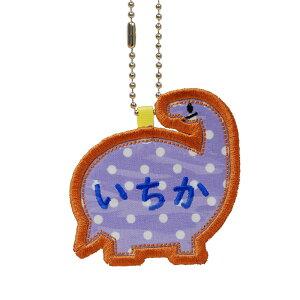 キッズ お名前タグ(名入れキーホルダー) 恐竜2 na-kyoryu2 紫に白水玉柄 水色系縁色 名前刺繍糸青系 入園、通園用ハンドメイド、お名前付け、名入れ