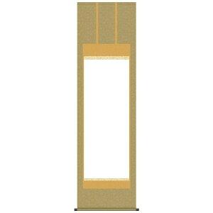 掛軸装 仏表装仕立 半折 牡丹華紋洛彩上緞子 桐箱付き【代引き不可】 表具軸装加工