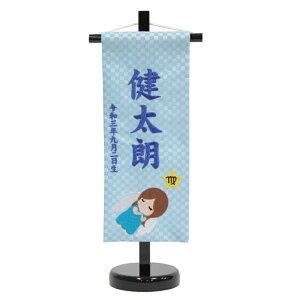 名前旗 おとめ座 十二星座 青生地 青糸刺繍文字 (小) スタンド付き 男の子 女の子 命名 座敷旗 高さ39cm (hosi6-soo)