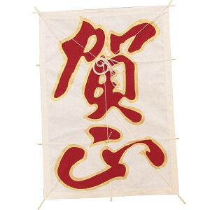 インテリア 手描き【和凧】角凧 縦47×横33cm【字-07】賀正 小 お正月飾り