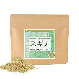 スギナ 無添加100%パウダー 200g(100g×2個) 送料無料 国産 すぎな茶 スギナ茶 すぎな スギナ 無添加 健康茶 お茶 粉末 粉末茶 【10P05Nov16】