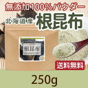根昆布 無添加100%パウダー 250g 送料無料 粉末 国産 北海道産 無添加 ねこぶ 根こぶ ねこんぶ だし 【10P05Nov16】