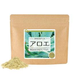 アロエ(キダチアロエ)無添加100%パウダー 100g 送料無料 国産 アロエ 粉末 あろえ アロエ茶 あろえ茶 粉末茶 無添加