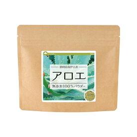 アロエ無添加100%パウダー10g 【量り売り】 国産 アロエ 粉末 あろえ アロエ茶 あろえ茶 粉末茶 無添加 【10P05Nov16】