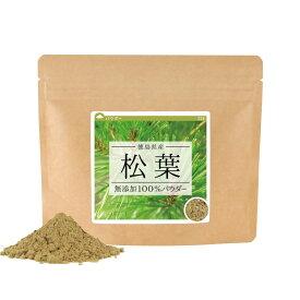 松葉 無添加100%パウダー 120g 国産 松の葉 松葉茶 松の葉茶 赤松 粉末 粉末茶 無添加 【10P05Nov16】