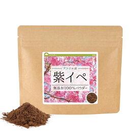 紫イペ 無添加100%パウダー 120g 送料無料 紫イペ茶 タヒボ タヒボ茶 粉末 粉末茶 無添加 【10P05Nov16】