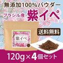 紫イペ 無添加100%パウダー 120g×4個 送料無料 紫イペ茶 タヒボ タヒボ茶 粉末 粉末茶 無添加 【10P05Nov16】
