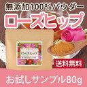 ローズヒップ 無添加100%パウダー80g ローズヒップティー ローズヒップ茶 バラ茶 薔薇茶 粉末 無添加 【10P05Nov16】
