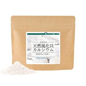 風化貝カルシウム 100%パウダー 120g×4個 送料無料 国産 北海道産 カルシウム 粉末 【10P05Nov16】