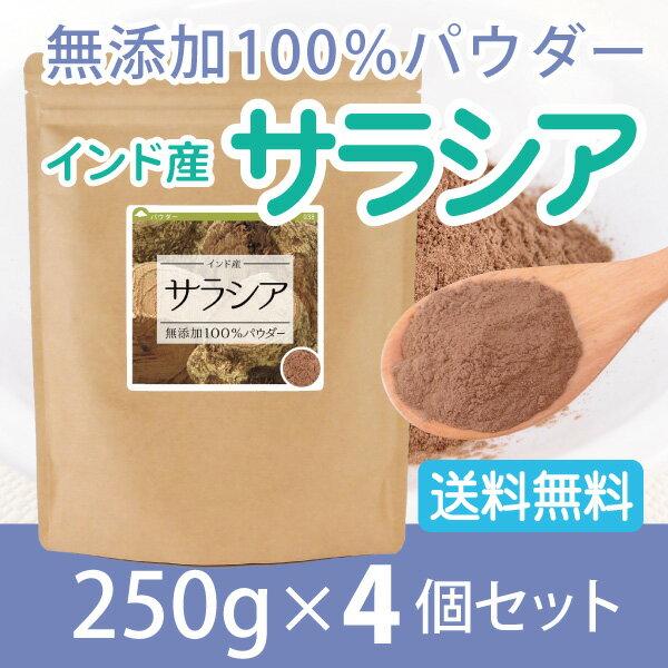 サラシア無添加100%パウダー250g×4個 サラシア茶 粉末 粉末茶 無添加 サラシア100%【10P05Nov16】
