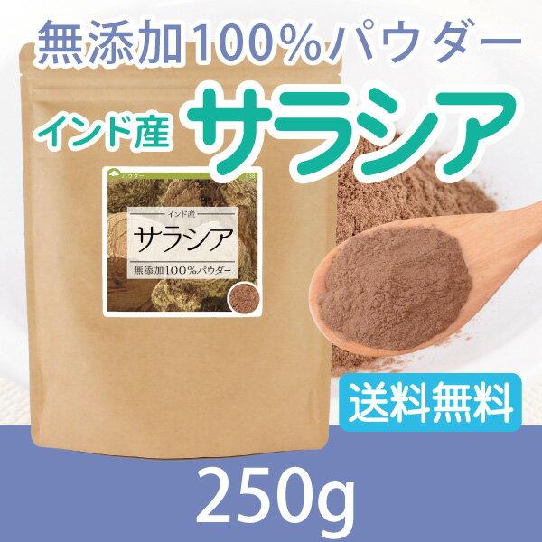 サラシア 無添加100%パウダー250g サラシア茶 粉末 粉末茶 無添加 サラシア100%【10P05Nov16】