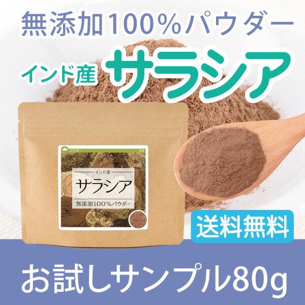 サラシア 無添加 100%パウダー 80g サラシア茶 粉末 粉末茶 無添加 サラシア100%【10P05Nov16】