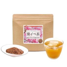 紫イペ茶 刻み 180g 送料無料 ブラジル産 タヒボ茶 【10P05Nov16】