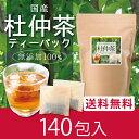 杜仲茶 ティーパック 140包【無添加】 【国産】 【健康茶】杜仲葉茶 とちゅう茶 トチュウ茶 ティーバック ティーバッグ 【10P05Nov16】