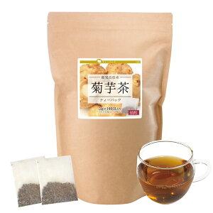 【送料無料】 菊芋茶ティーパック 560包 【140包×4個)】 国産 無添加 きくいも キクイモ イヌリン 菊芋 ティーパック ティーバック ティーバッグ 【10P05Nov16】