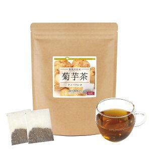【送料無料】 菊芋茶ティーパック 35包 国産 無添加 きくいも キクイモ イヌリン 菊芋 ティーパック ティーバック ティーバッグ 【10P05Nov16】