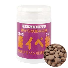 紫イペ粒 150g/約750粒×2個 送料無料 ブラジル産 タヒボ茶 【10P05Nov16】