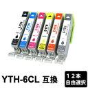 YTH-6CL 色自由選択 12本 互換インクカートリッジ EP-10VA / EP-30VA