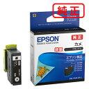 KAM-BK-L カメ ブラックL(増量) 3本EPSON/エプソン 純正インクカートリッジ 【沖縄・離島 お届け不可】