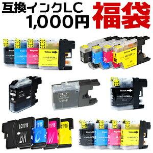 【インク福袋】 LCシリーズ対応 最大5個 互換インクカートリッジ