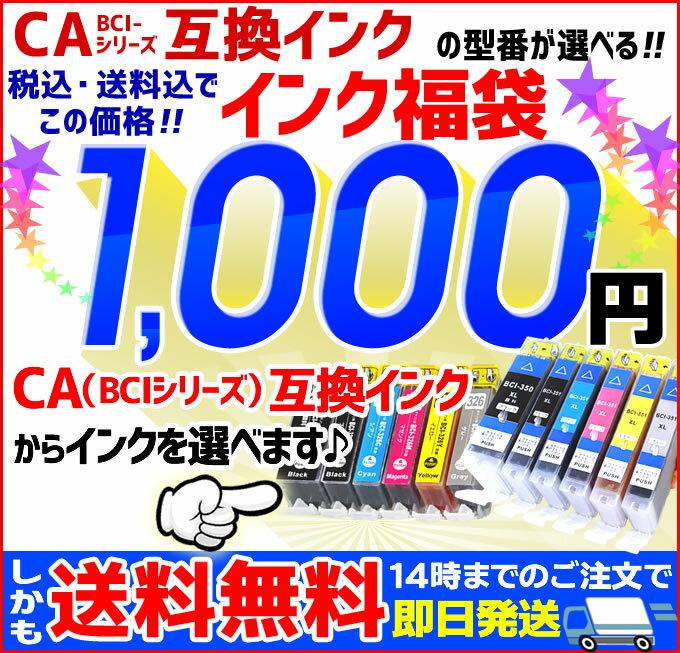 【インク福袋】 BCIシリーズ対応 最大7個 互換インクカートリッジ