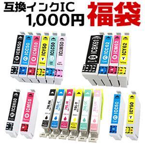 【インク福袋】 ICシリーズ対応 最大7個 互換インクカートリッジ