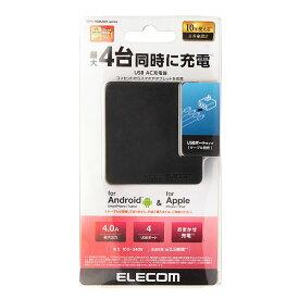 エレコム MPA-AC4U001BK USB 充電器 ACアダプター コンセント(4ポート4.0A)スマートフォン・タブレット用 ブラック 【沖縄・離島 お届け不可】