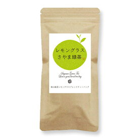 レモングラスさやま緑茶ティーバッグ(3g×10個入)【 狭山茶 お茶 ブレンド茶 日本茶 煎茶 】