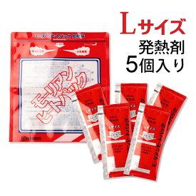 モーリアンヒートパック ハイパワー加熱セット Lサイズ (Lサイズ発熱剤×5個+加熱袋(L)1枚入)