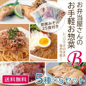 お弁当屋さんのお手軽お惣菜 「Bタイプ」25食セット(5種×5セット)(5人前)