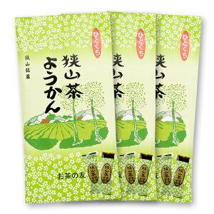 狭山茶ようかん 8個入/袋 (緑茶羊羹)3セット 個包装 / 羊かん / 無添加 / おやつ / 和菓子 / お茶請け