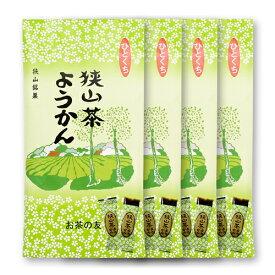 狭山茶ようかん 8個入/袋 (緑茶羊羹)4セット 個包装 / 羊かん / 無添加 / おやつ / 和菓子 / お茶請け