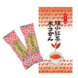 狭山茶 紅茶ようかん 8個入/袋 (紅茶羊羹) 個包装 / 羊かん / 無添加 / おやつ / 和菓子 / お茶請け