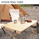 ウッド ロールテーブル 高さ2段階調整可能 【キャリーバッグ付き】アウトドア テーブル キャンプ ロールトップテーブ…