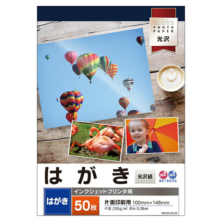 はがきサイズ 光沢紙 【50枚入】 インクジェットプリンタ用 写真用紙 フォトペーパー 【230g/m2】