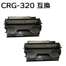 【2本セット】トナーカートリッジ320/CRG-320/CRG320 対応互換トナーカートリッジ (新品) 【沖縄・離島 お届け不可】