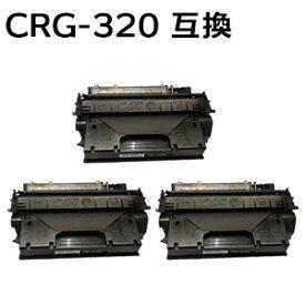 【3本セット】トナーカートリッジ320/CRG-320/CRG320 対応互換トナーカートリッジ (新品) 【沖縄・離島 お届け不可】