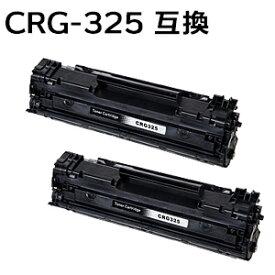 【2本セット】トナーカートリッジ325/CRG-325/CRG325 対応互換トナーカートリッジ (新品) 【沖縄・離島 お届け不可】