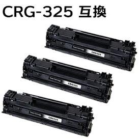 【3本セット】トナーカートリッジ325/CRG-325/CRG325 対応互換トナーカートリッジ (新品) 【沖縄・離島 お届け不可】