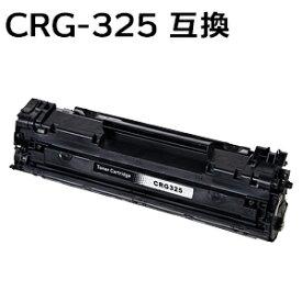 トナーカートリッジ325/CRG-325/CRG325 対応互換トナーカートリッジ (新品) 【沖縄・離島 お届け不可】