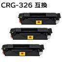 【3本セット】トナーカートリッジ326/CRG-326/CRG326 対応互換トナーカートリッジ (新品)