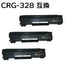 【3本セット】トナーカートリッジ328/CRG-328/CRG328 対応互換トナーカートリッジ (新品)