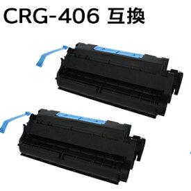 【2本セット】トナーカートリッジ406/CRG-406/CRG406 対応互換トナーカートリッジ (新品) 【沖縄・離島 お届け不可】