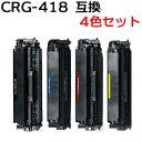 【4色セット】 トナーカートリッジ418/CRG-418 対応互換トナーカートリッジ (新品)