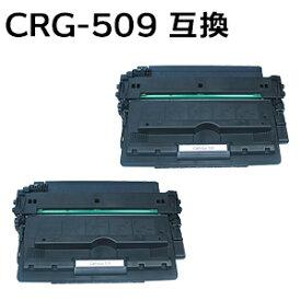 【2本セット】トナーカートリッジ509/CRG-509/CRG509 対応互換トナーカートリッジ (新品) 【沖縄・離島 お届け不可】