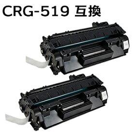 【2本セット】トナーカートリッジ519/CRG-519/CRG519 対応互換トナーカートリッジ (新品) 【沖縄・離島 お届け不可】