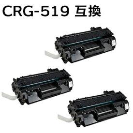 【3本セット】トナーカートリッジ519/CRG-519/CRG519 対応互換トナーカートリッジ (新品) 【沖縄・離島 お届け不可】