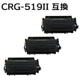 【3本セット】トナーカートリッジ519II/CRG-519II/CRG519II 対応大容量互換トナーカートリッジ (新品) 【沖縄・離島 お届け不可】