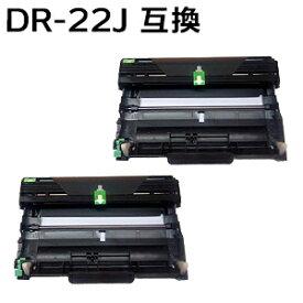 【2本セット】DR-22J/DR22J 対応互換ドラムカートリッジ (新品) 【沖縄・離島 お届け不可】